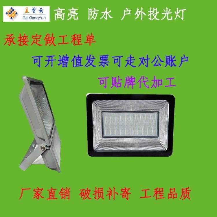 厂家直销LED投光灯户外泛光灯防水30w50w100w200w工地厂房