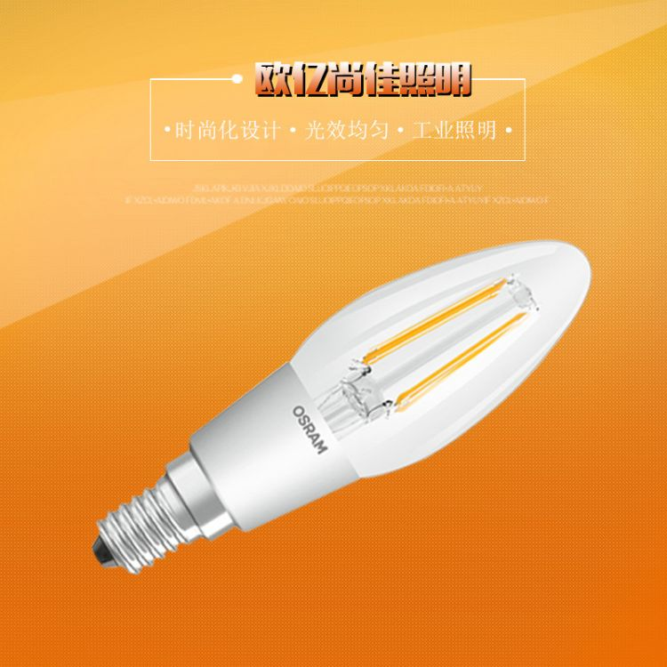 欧司朗灯丝泡调光led照明节能灯泡 螺旋家用暖白节能灯泡