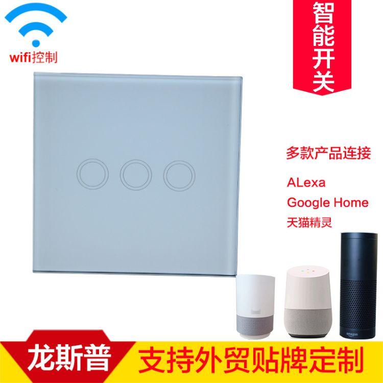 无线智能开关 面板无线智能开关 WiFi触摸遥控 面板无线智能开关
