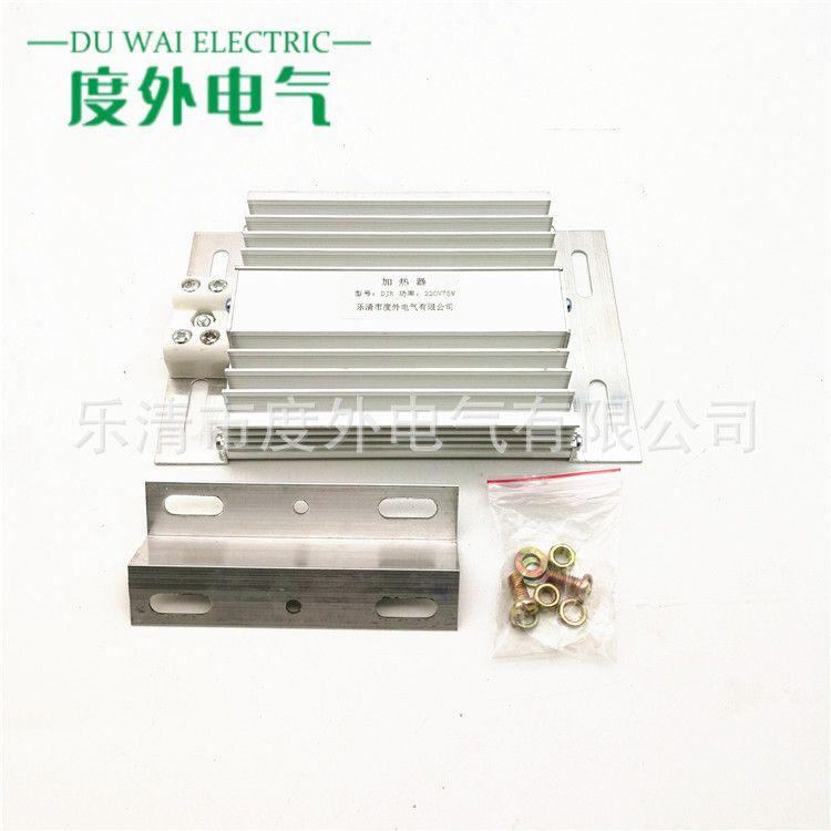 度外电气 电柜除湿干燥JRD铝合金加热器 加热板50W 75W 100W 150W 200W