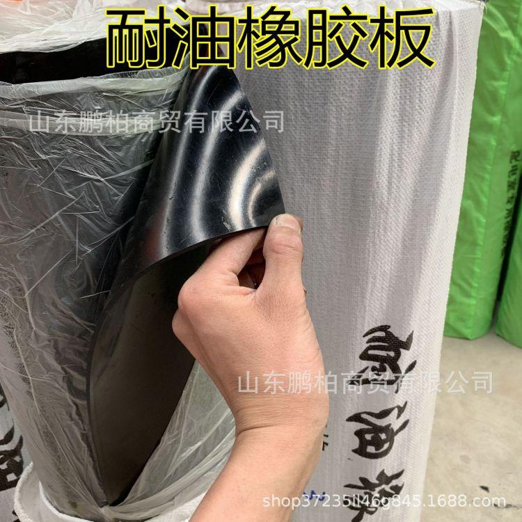 耐油橡胶板 无味熟胶高弹性折不断抗撕拉柔软度好 优质耐油胶板
