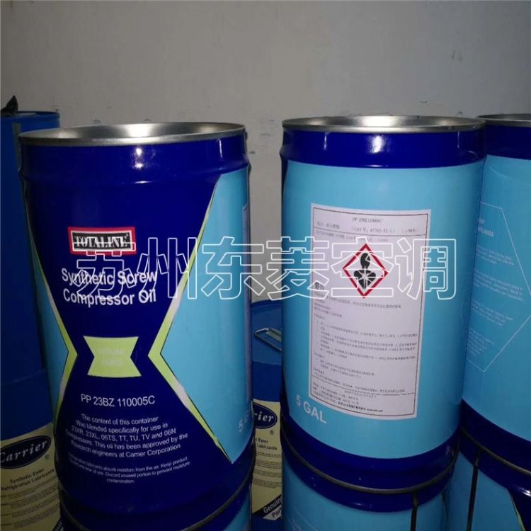 厂家直销优质高效开利离心机冷冻油 精细化学品空调冷冻油批发