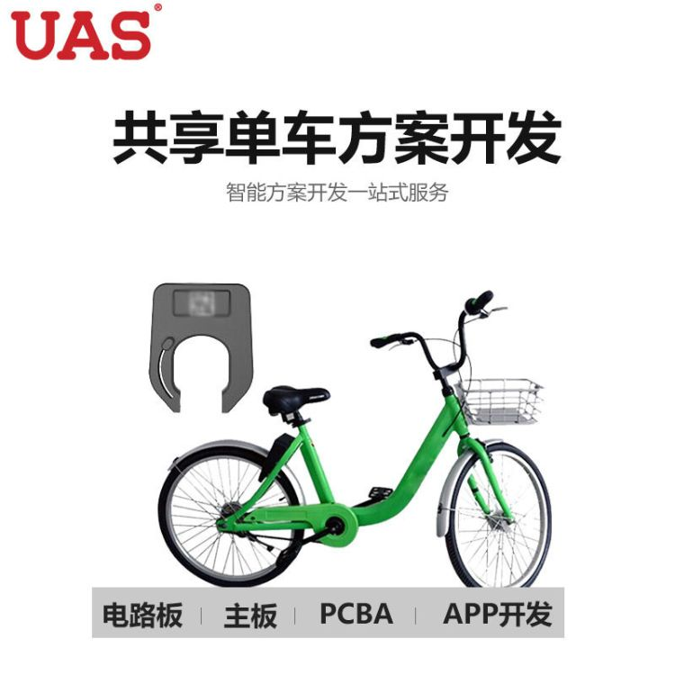 2018新型共享自行车方案开发设计 多功能gps精准定位智能蓝牙锁