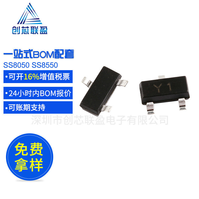 现货批发SS8050功率贴片三极管8050 光敏网络通信晶体管