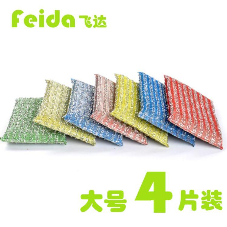 飞达厂家直销4片条纹刷洗大王洗碗布百洁布抹布海绵擦清洁球锅刷