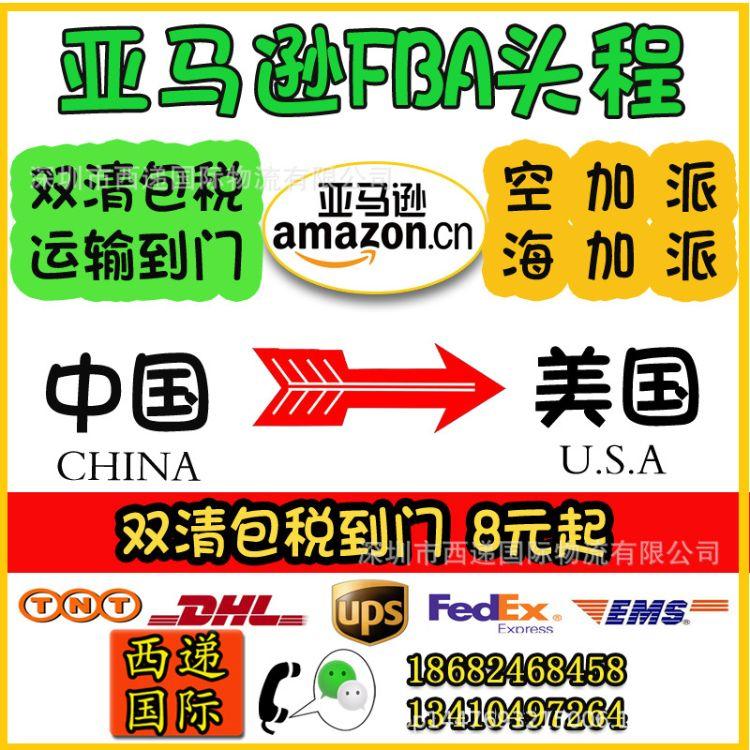 散货拼箱 一般贸易国际海运出口 深圳海运到美国洛杉矶FBA到门