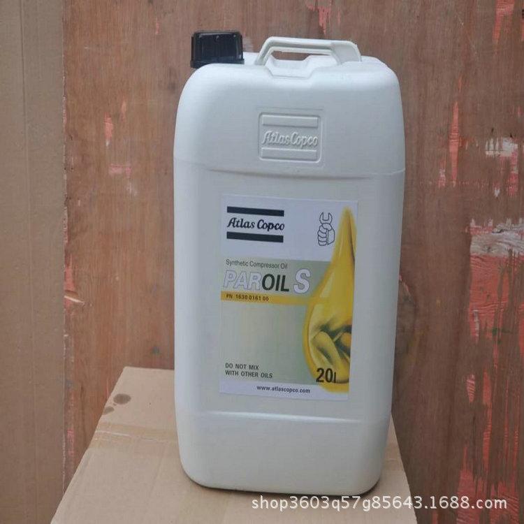 阿特拉斯食品级润滑油1630054200_江苏阿特拉斯空压机油_压缩机油