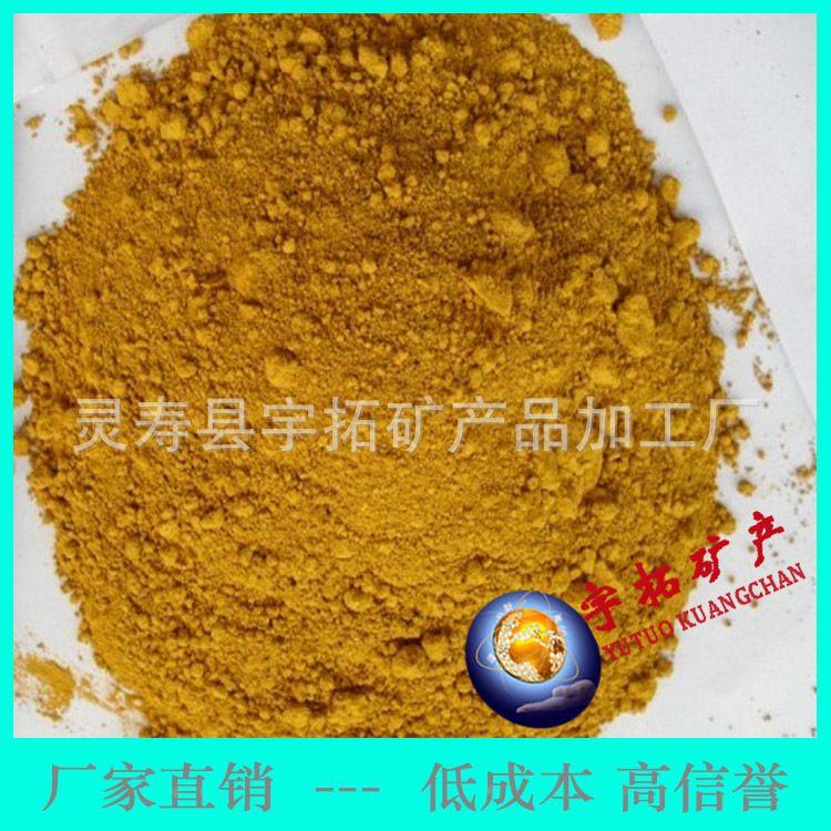 厂家直销耐高温氧化铁黄 铁黄 氧化铁工业颜料粉