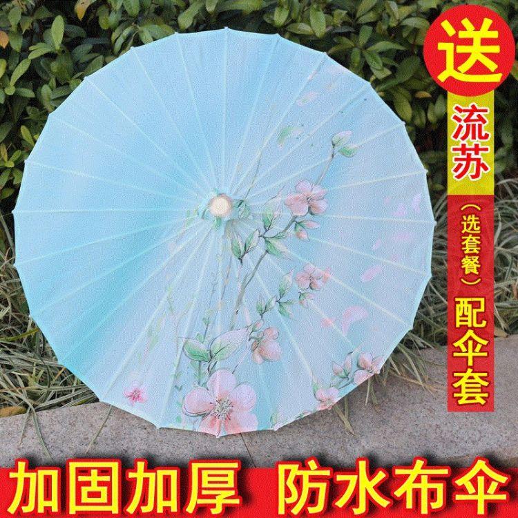 。女古风舞蹈摄影演出伞表演cos伞旗袍秀的伞油纸伞绸布新款伞