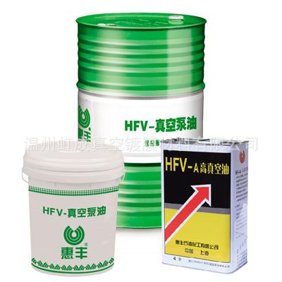 HFV-A200号真空泵油 HFV-250S真空泵油保障