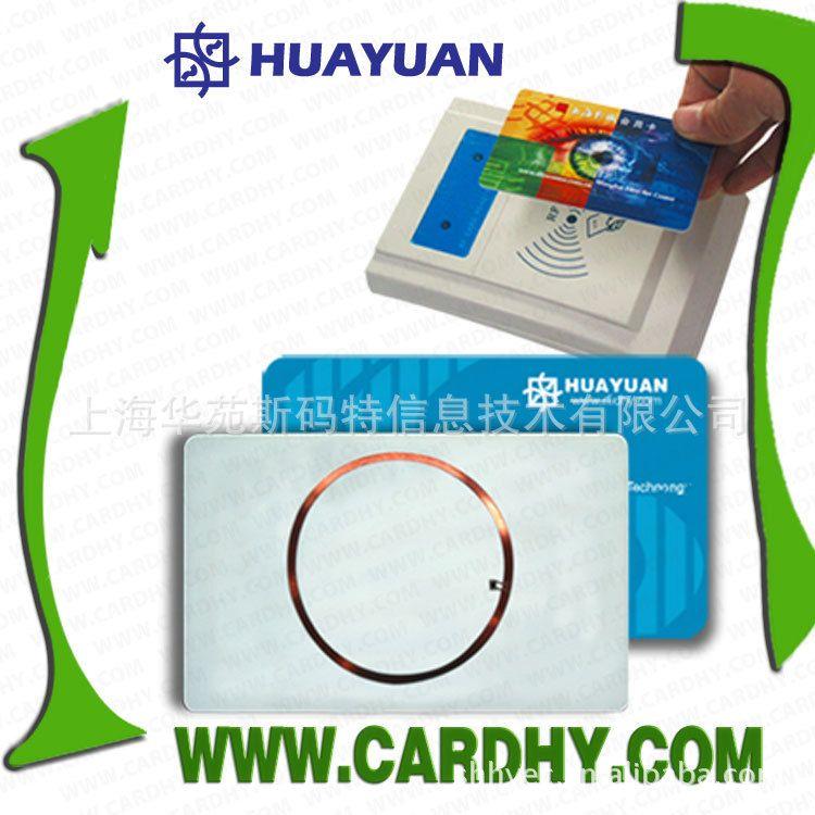 RFID卡 上海RFID智能卡生產商 適用于會員儲值消費管理系統