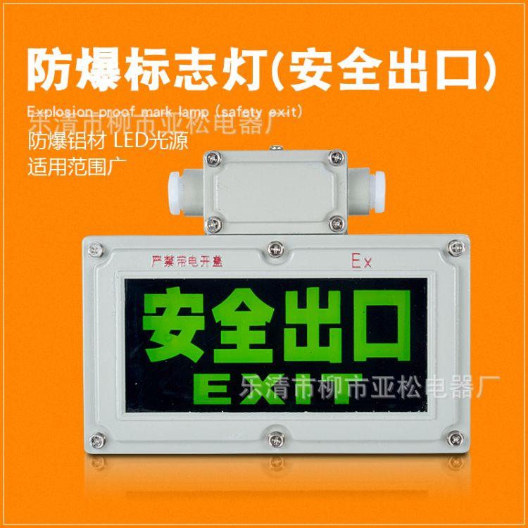上海稳谷 厂家直销 BYY防爆安全出口标志灯 矿用应急安全出口灯 应急三防灯