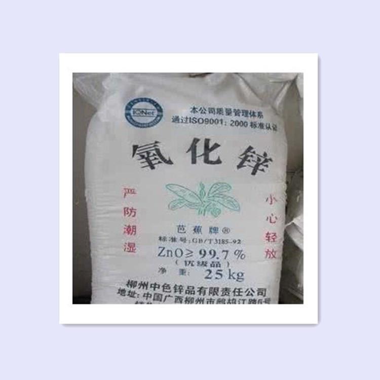 氧化锌厂价直供间接法氧化锌99.7 煅烧氧化锌 橡胶级氧化锌