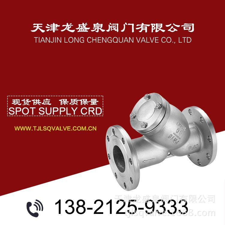 厂家直销 疏水器各种型号齐全 质量保证量大优惠可以定制