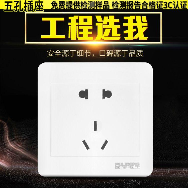 工程款86型墙壁开关插座 暗装白色五孔插座二三插电源5眼面板批发