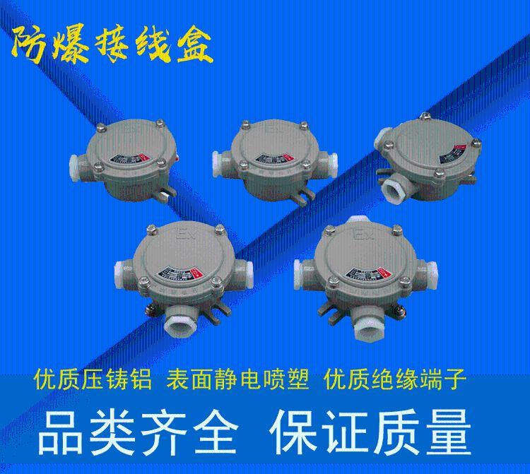 防爆接线盒220V380V 铝合金防水防尘控制圆形一通平三通平