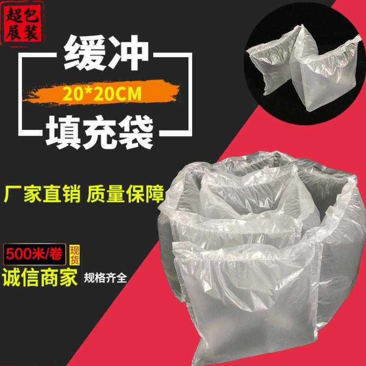 厂家直销 20*20CM 缓冲袋 填充袋 充气袋 气泡袋 缓冲气垫膜包邮