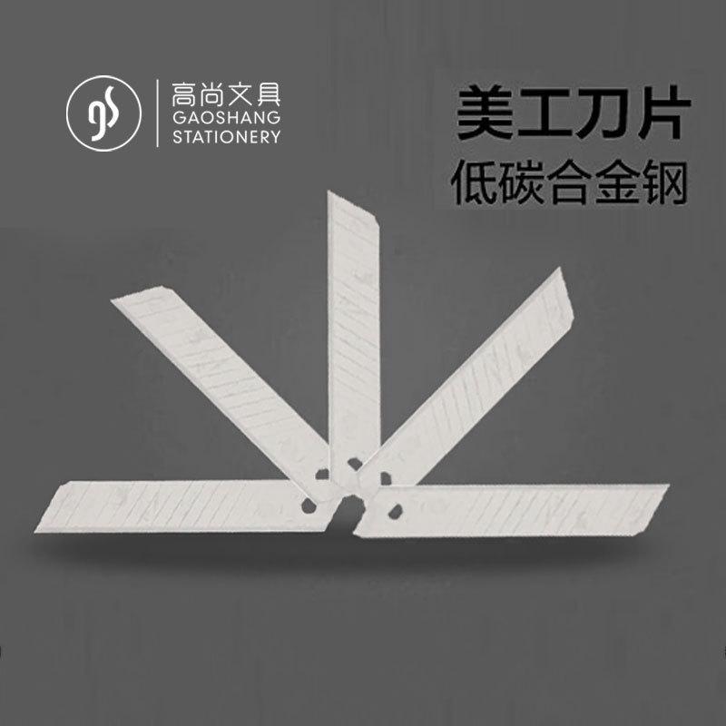 10片盒装中小号美工刀裁纸刀刀片多功能刀片文具  高尚3907