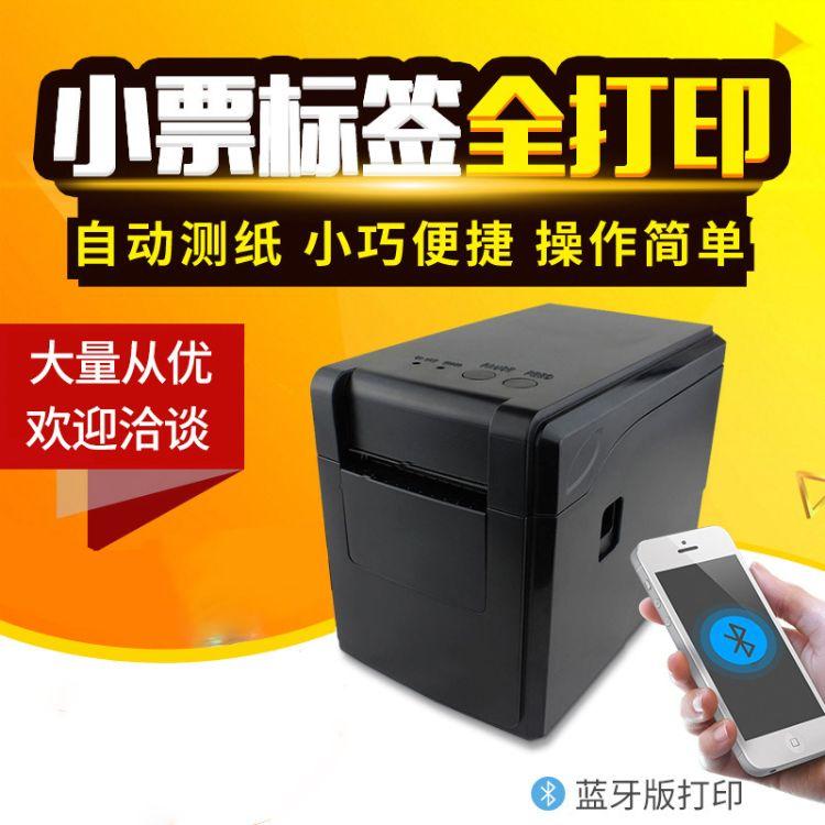 佳博GP2120TF 条码打印机标签热敏贴纸不干胶外卖小票据机服装