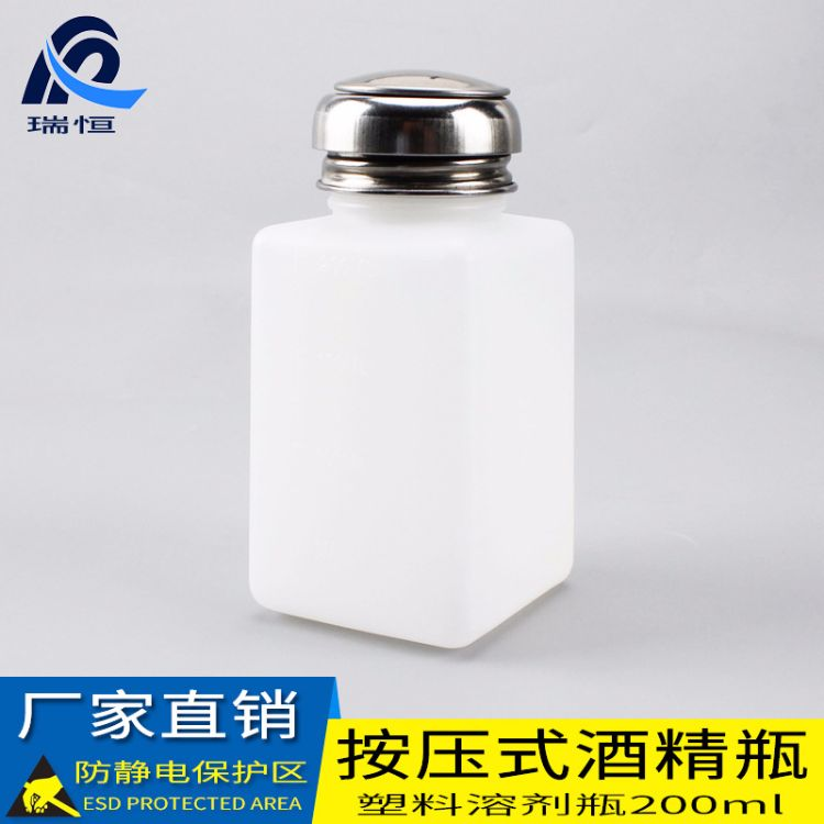 厂家批发防喷按压式防静电酒精瓶自吸液压点胶美甲天哪水助焊剂瓶
