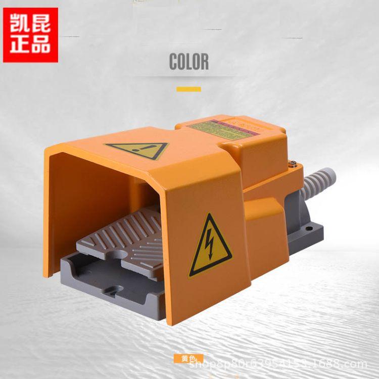 韩国凯昆剪板机脚踏开关HRF-HD3NX铝合金机床踏板脚踩开关坦克