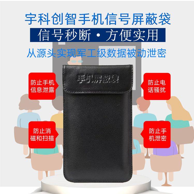 防打扰手机信号屏蔽袋 存储袋 防骚扰皮质手机袋