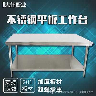 双层三层不锈钢工作台商用厨房工作台切菜桌不锈钢操作台包装台