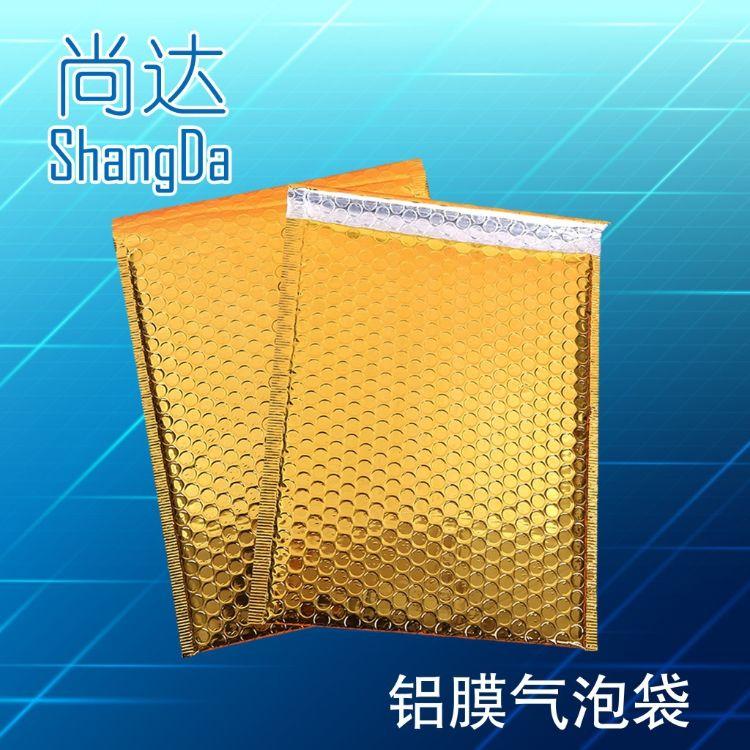铝膜信封袋  铝膜气泡袋批发 铝膜汽泡袋防震 铝箔气泡袋 24x32+5