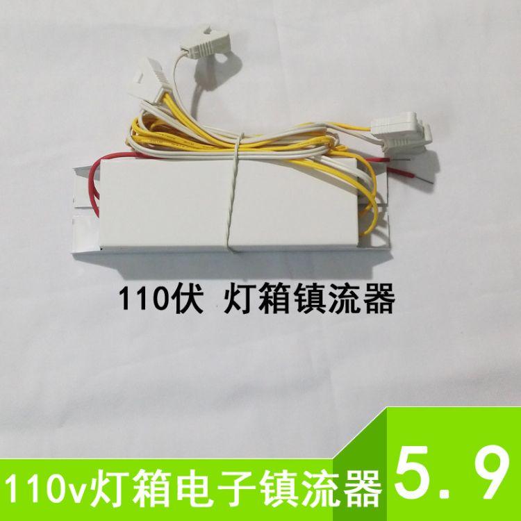 110伏T8灯箱广告镇流器18w30w36W40W一拖二110v广告灯箱镇流器