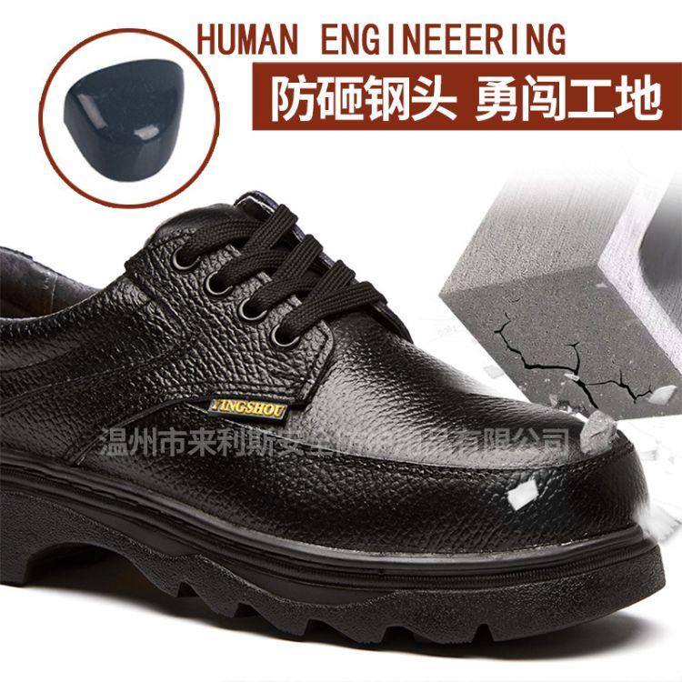 钢包头防砸劳保鞋 安全鞋 来利斯进口水牛皮耐高温