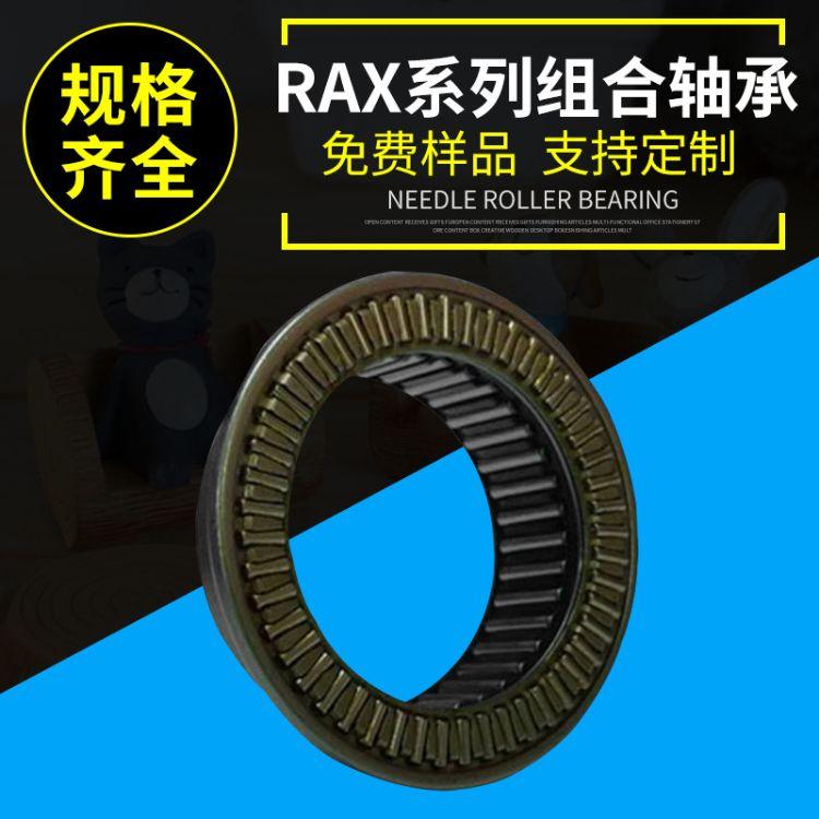定制RAX745组合轴承 组合滚针轴承