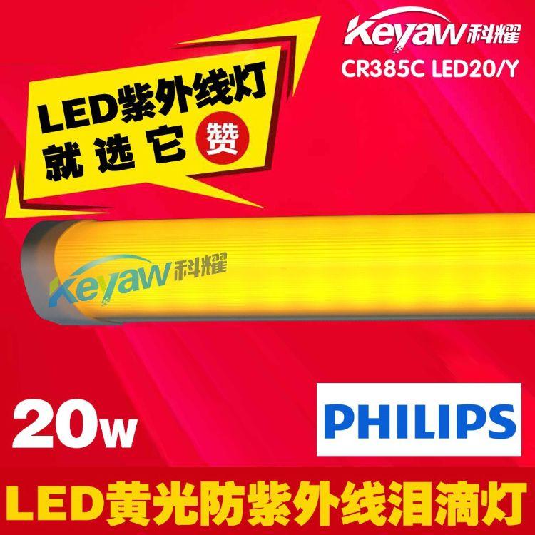 飞利浦CR385C LED20Y泪滴型高端洁净室20W 黄光防紫外线泪滴灯