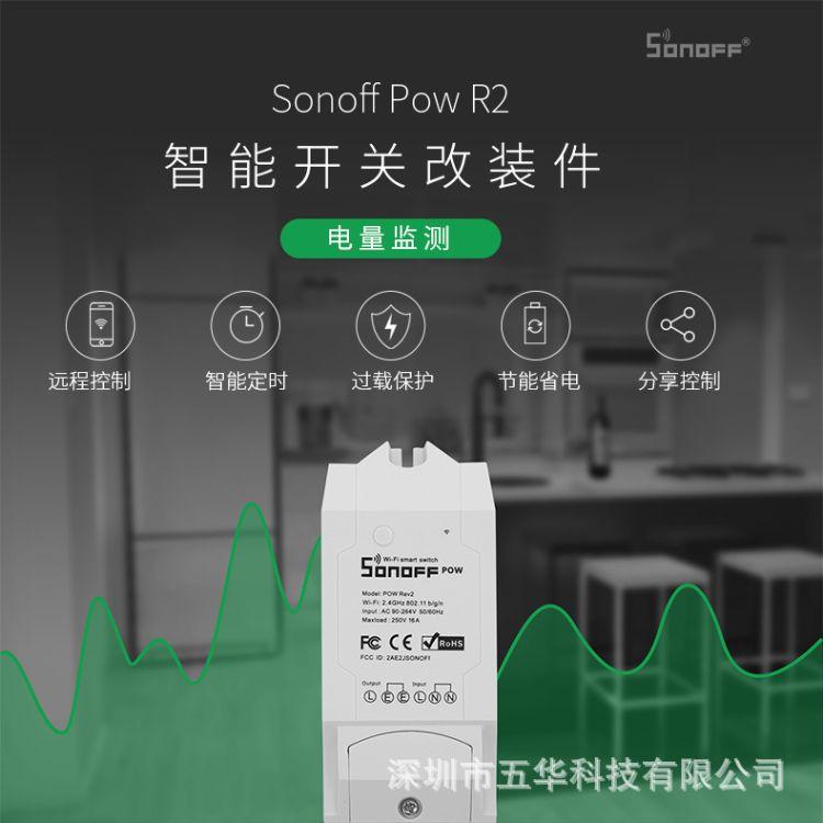 易微联wifi智能远程电力监测仪电量统计电流功率计量开关升级版