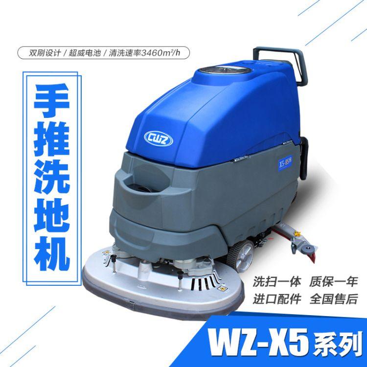 威卓 手推式商用洗地机 超市工业全自动洗地机批发