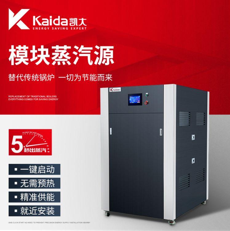 凯大商用天然蒸汽发生器 环保节能蒸汽机厂家 餐饮节能蒸汽发生器