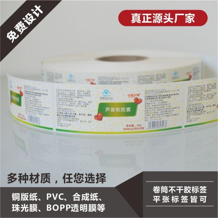 农药二维码不干胶标签贴纸制作印刷 卷筒不干胶瓶贴 保健品标签合成纸材质