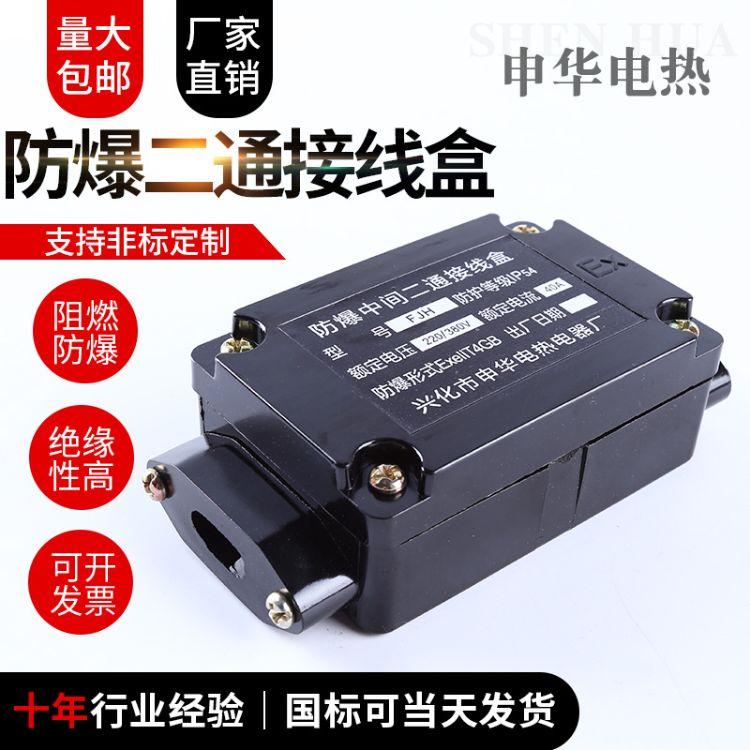 厂家直销 电伴热带专用防爆两通中间接线盒二通接线盒