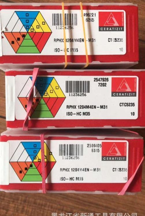 森拉天时数控刀片铣削刀片RPHX 1204M4E-M31