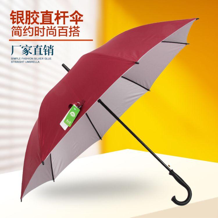 银胶直杆伞 直杆雨伞 保险广告伞  双骨高档伞 防风雨