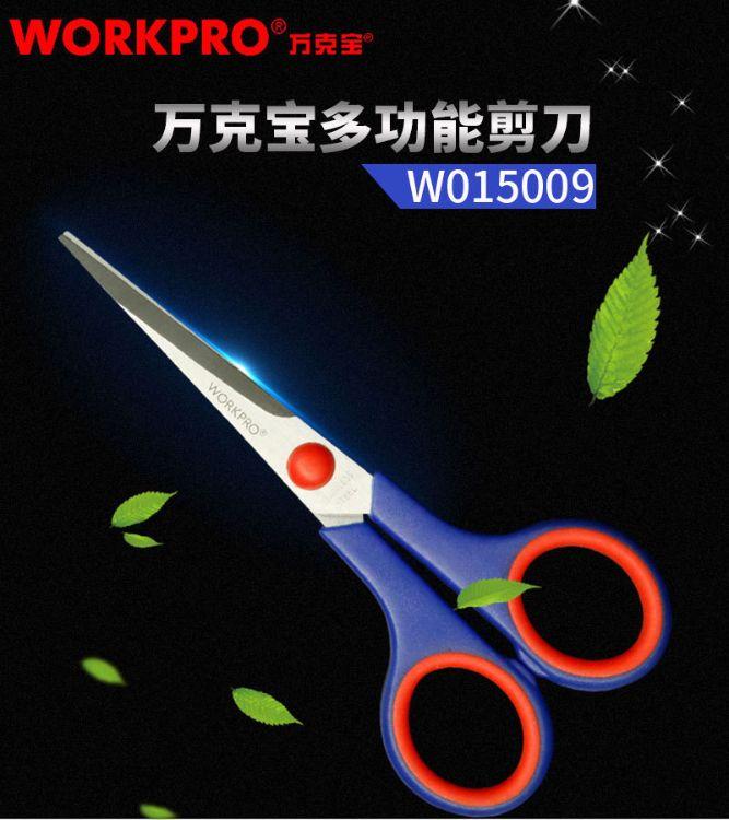 万克宝5.5寸文具剪不锈钢剪刀美工手工裁纸刀办公家用学生W015009