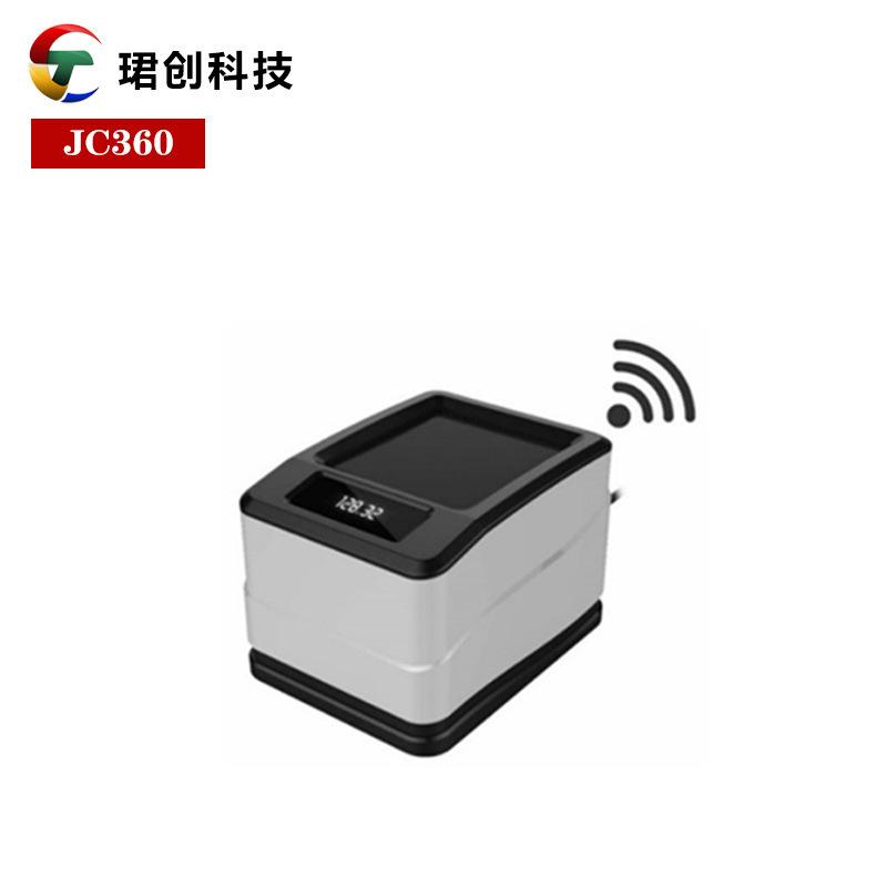 JC360 二维码扫描平台 二维码扫码器支付宝微信收银专用 支付盒子