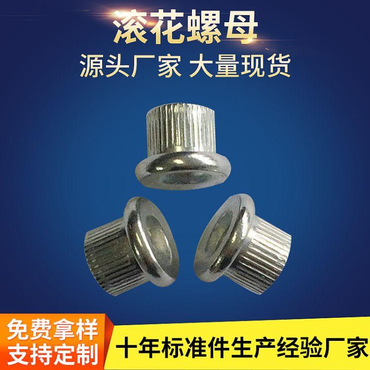鼓励紧固件 厂家直销不锈钢拧花螺滚花螺帽 支持非标定制