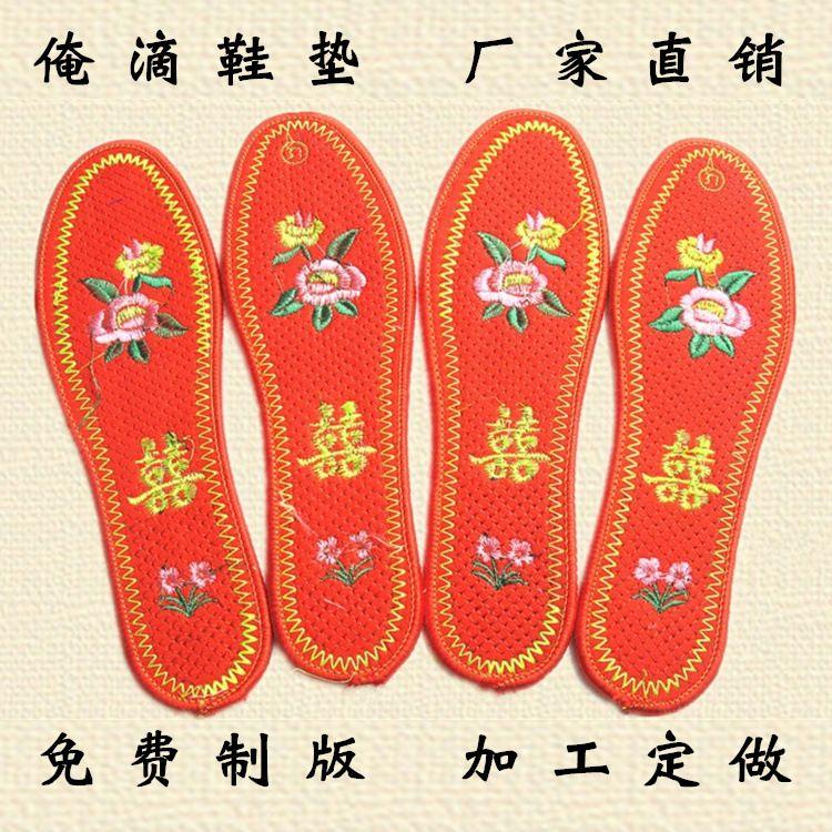 双喜鞋垫结婚用绣花鞋垫婚庆喜庆用品跑江湖暴利产品厂家直销批发