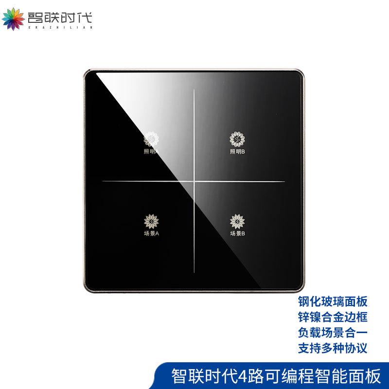 智联时代4路智能开关防尘耐磨家居2.4G面板 智能家居套装解决方案
