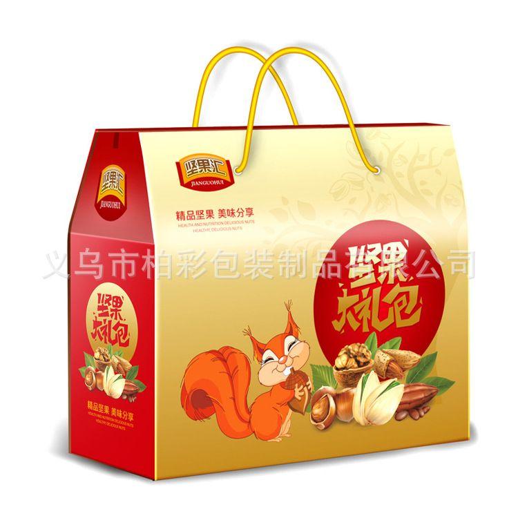 厂家定制坚果包装纸盒3-10斤干果包装手提礼品盒瓦楞礼盒定做批发