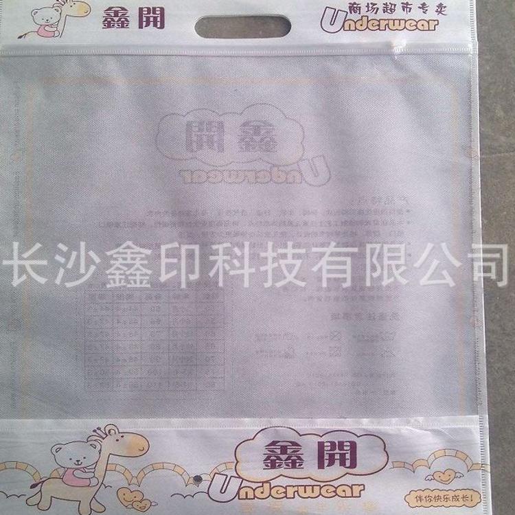 【鑫印】湖南定制塑料自封袋 张家界挂孔袋 透明包装 铝箔袋印刷礼品包装