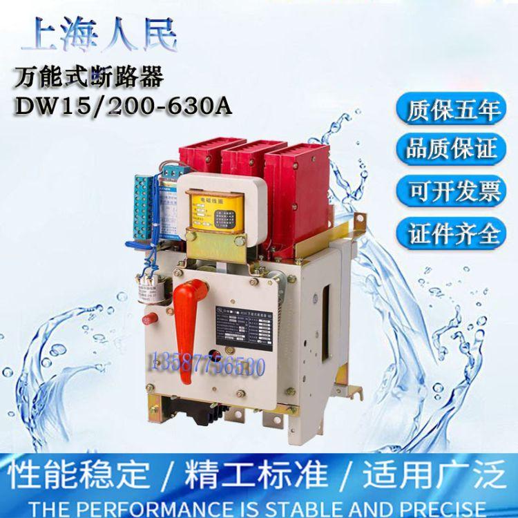 上海人民DW15热电磁/电磁式电动开关低压框架万能断路器400A-630A