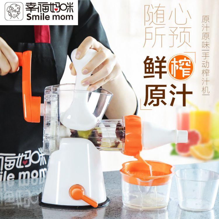 幸福妈咪A618手动榨汁机厨房工具水果柠檬石榴原汁机迷你学生神器