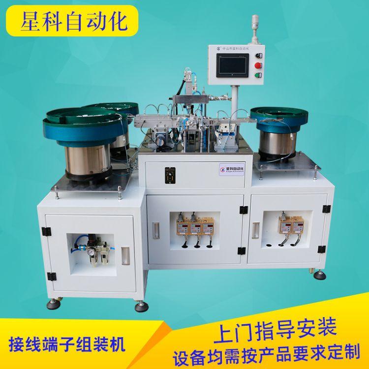 厂家定制4工位灯饰电子电器接线端子组装机 振动盘自动送料组装机