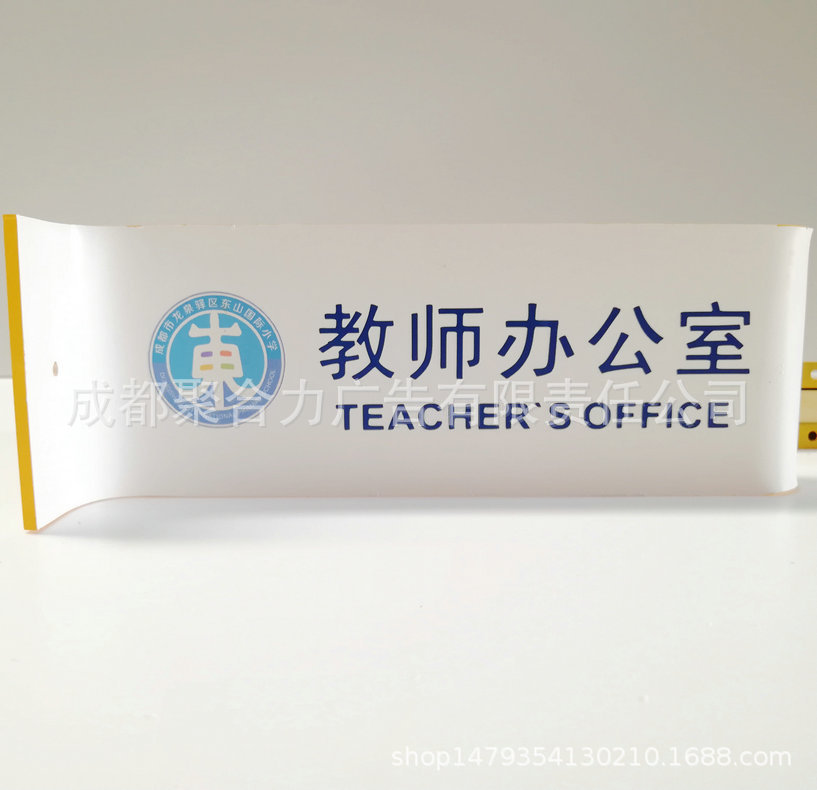 聚合力 批發辦公室教室部門標牌 年級牌定制做 學校門牌